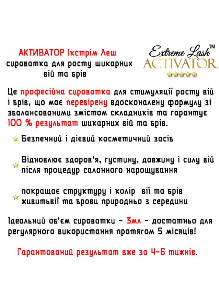 Сироватка Активатор Ікстрім Леш для росту шикарних вій та брів (ACTIVATOR Extreme Lash)