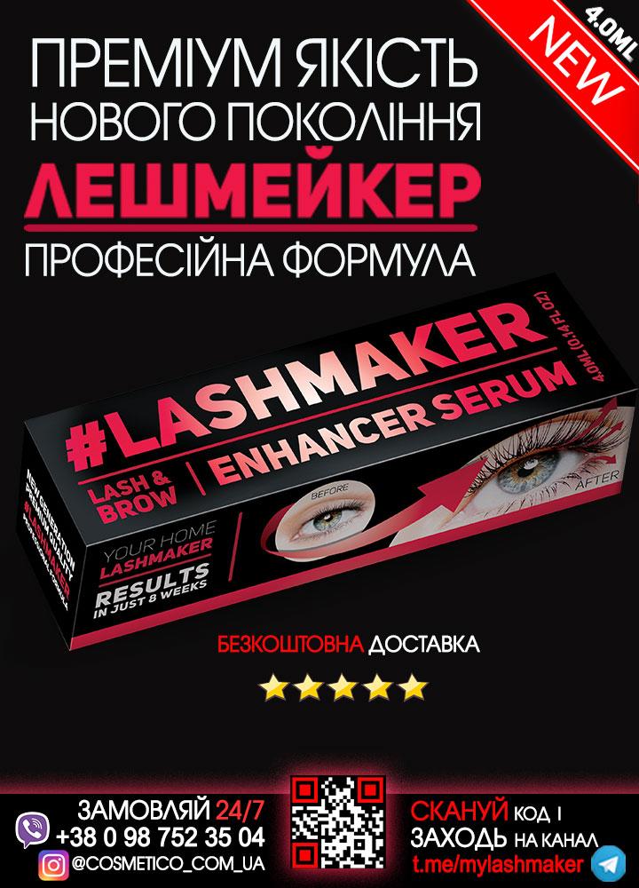сироватка #LASHMAKER