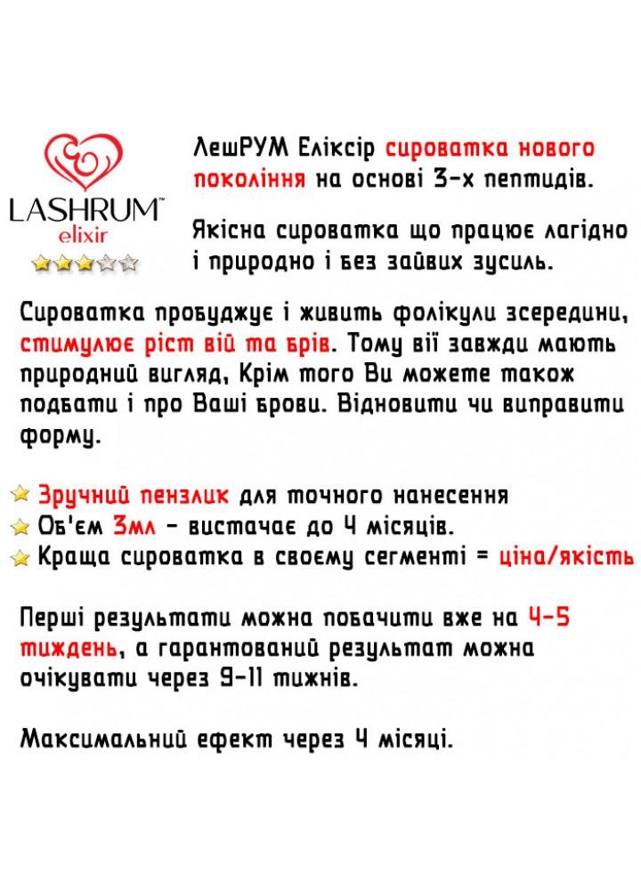 LashRUM Elixir / ЛешРУМ Еліксир - сироватка НОВОГО ПОКОЛІННЯ
