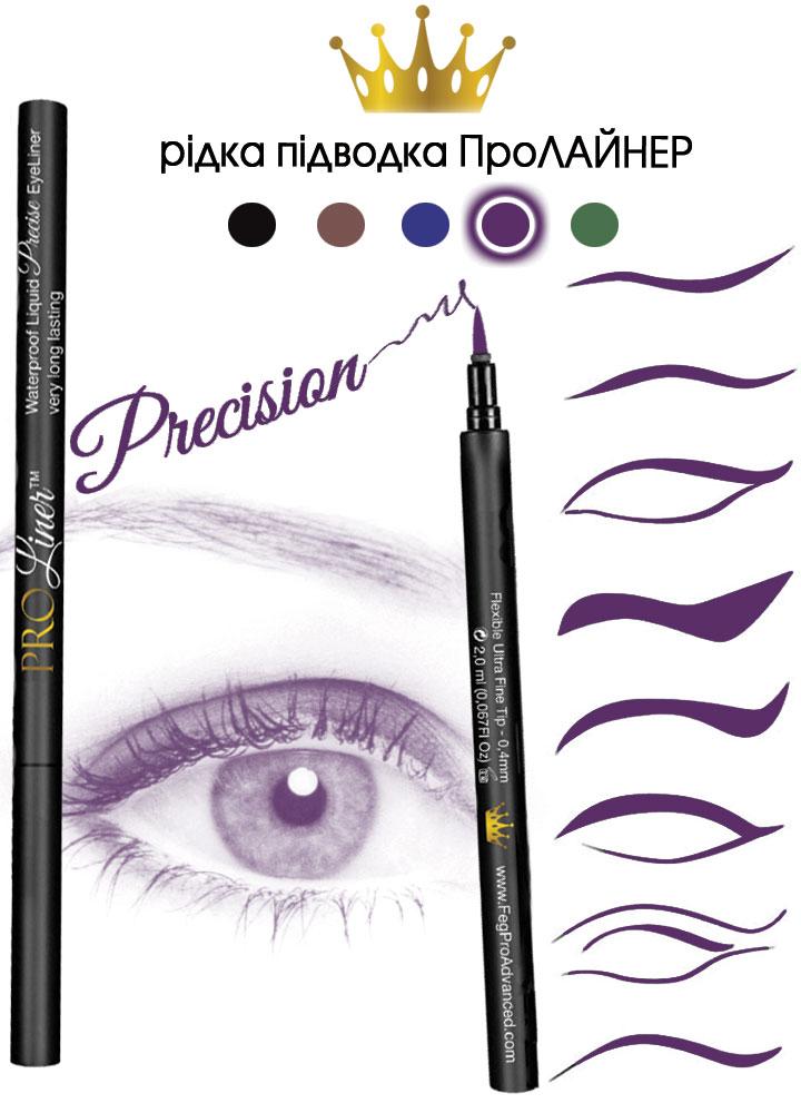 Водостійка рідка підводка-фломастер для очей з точним нанесенням ПроЛайнер / ProLiner™, 5 популярних кольорів
