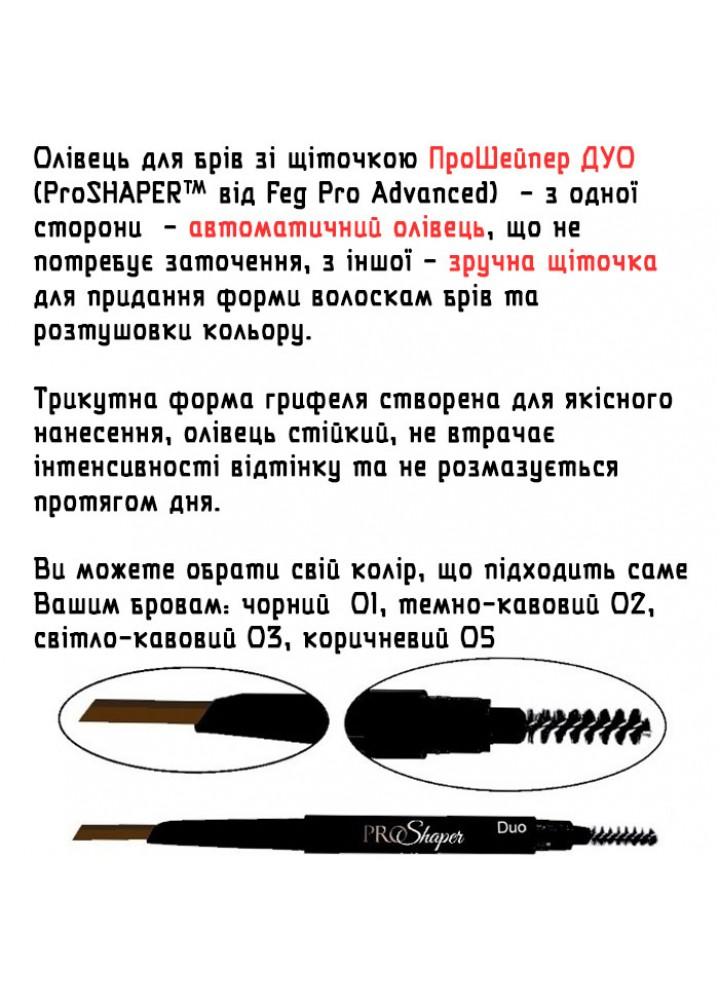 Олівець Дуо з щіточкою для брів ПроШейпер / ProSHAPER від Feg Pro Advanced, 4 популярні кольори