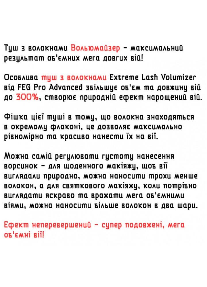 Туш з ворсинками ВОЛЬЮМАЙЗЕР Ікстрім Леш «Extreme Lash Volumizer™»