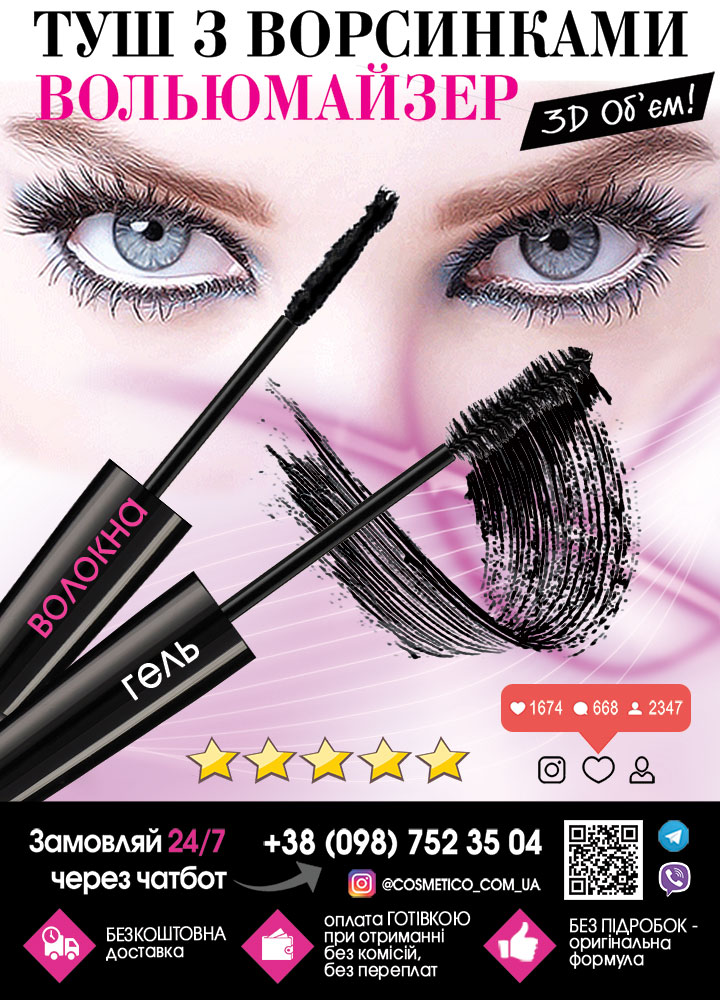 Туш з ворсинками ВОЛЬЮМАЙЗЕР Ікстрім Леш «Extreme Lash Volumizer™»